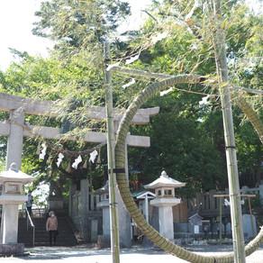 【お知らせ】6月30日夏越大祓のご案内