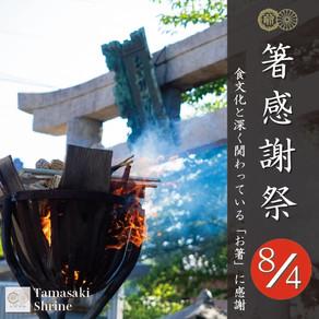 【催 事】8月4日(火)箸感謝祭のご案内