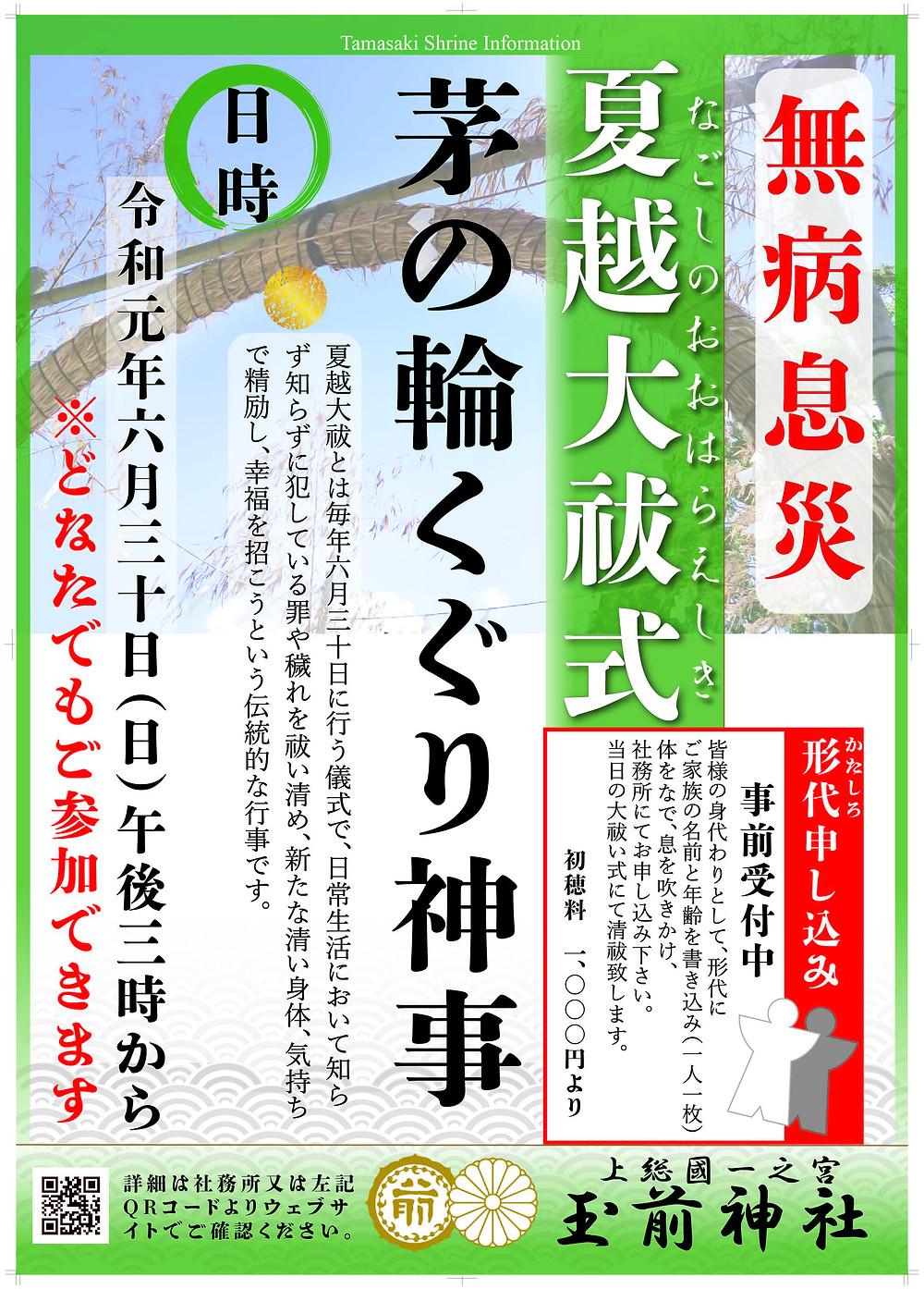 6月30日(日) 15:00 夏越大祓