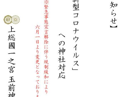 【おしらせ】「新型コロナウイルス」への神社対応 令和2年6月1日変更