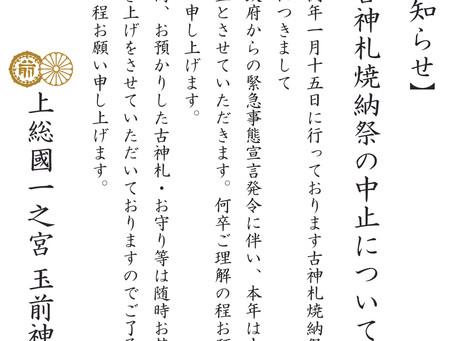 【お知らせ】「古神札焼納祭」中止について