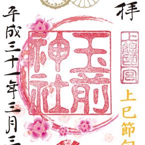 【お知らせ】上巳節句祭 限定御朱印頒布のお知らせ
