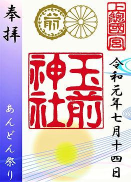A6たて_個別 [行灯御朱印]-01.jpg