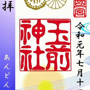 【お知らせ】7月14日・15日 あんどん祭り「宵の限定御朱印」頒布のお知らせ