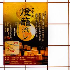 【催 事】8月16日(木)一宮川灯籠流し