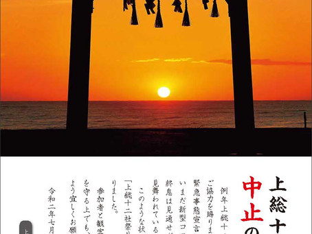 【お知らせ】上総十二社祭り中止のお知らせ