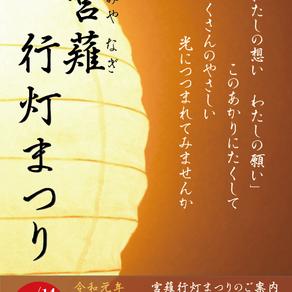 【お知らせ】7月14日・15日宮薙行灯まつりのご案内