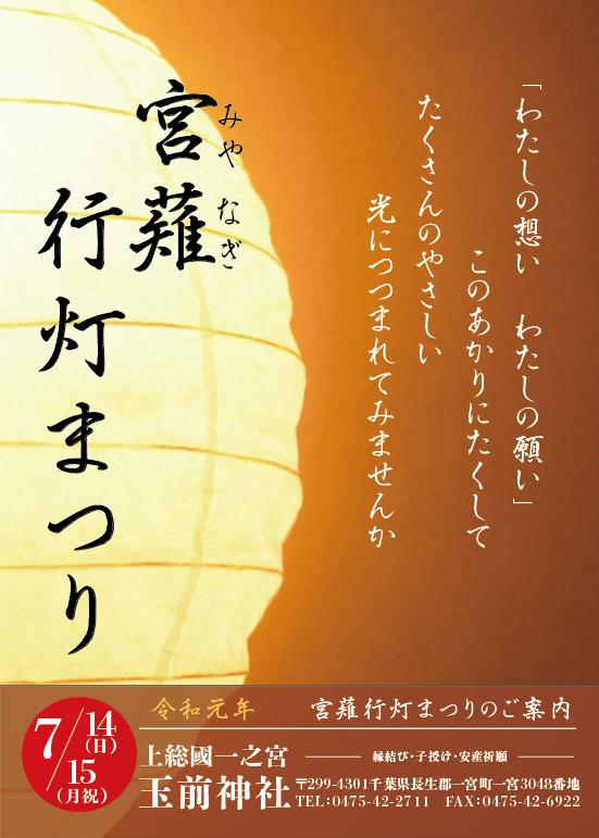 7月14日(日)15日(月・祝) 宮薙行灯まつり