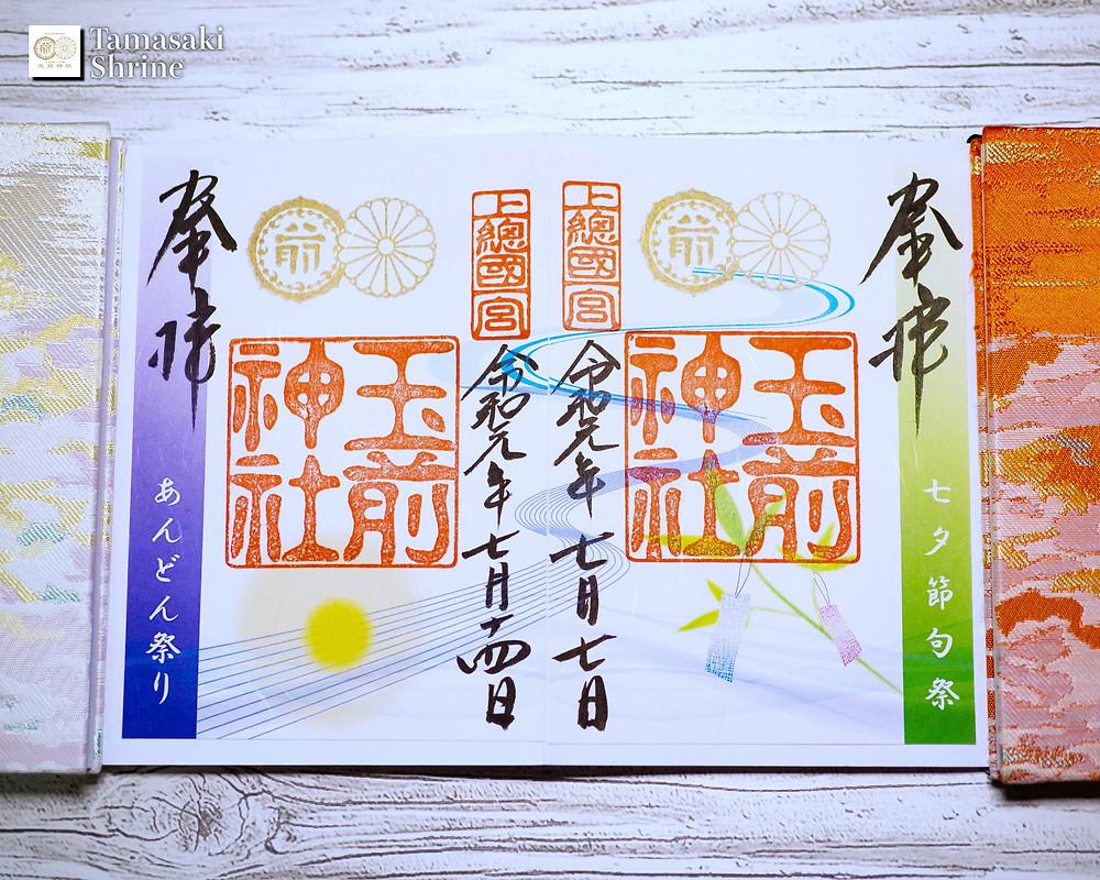 七夕節句祭限定御朱印(右)・あんどん祭り 宵の限定御朱印(左)