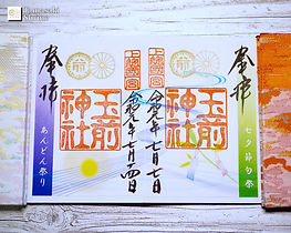 御朱印・お守りサンプル(七夕・行灯)-5.jpg
