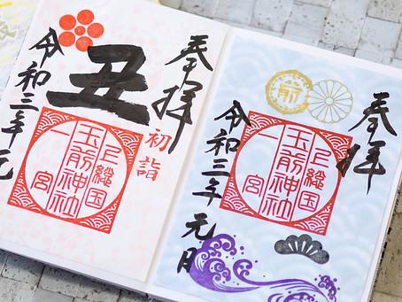 【お知らせ】令和三年新年限定御朱印