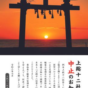 【お知らせ】令和3年 上総十二社祭り中止のお知らせ