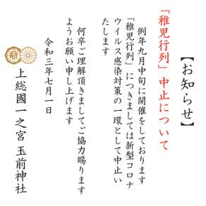 【お知らせ】「稚児行列」中止について