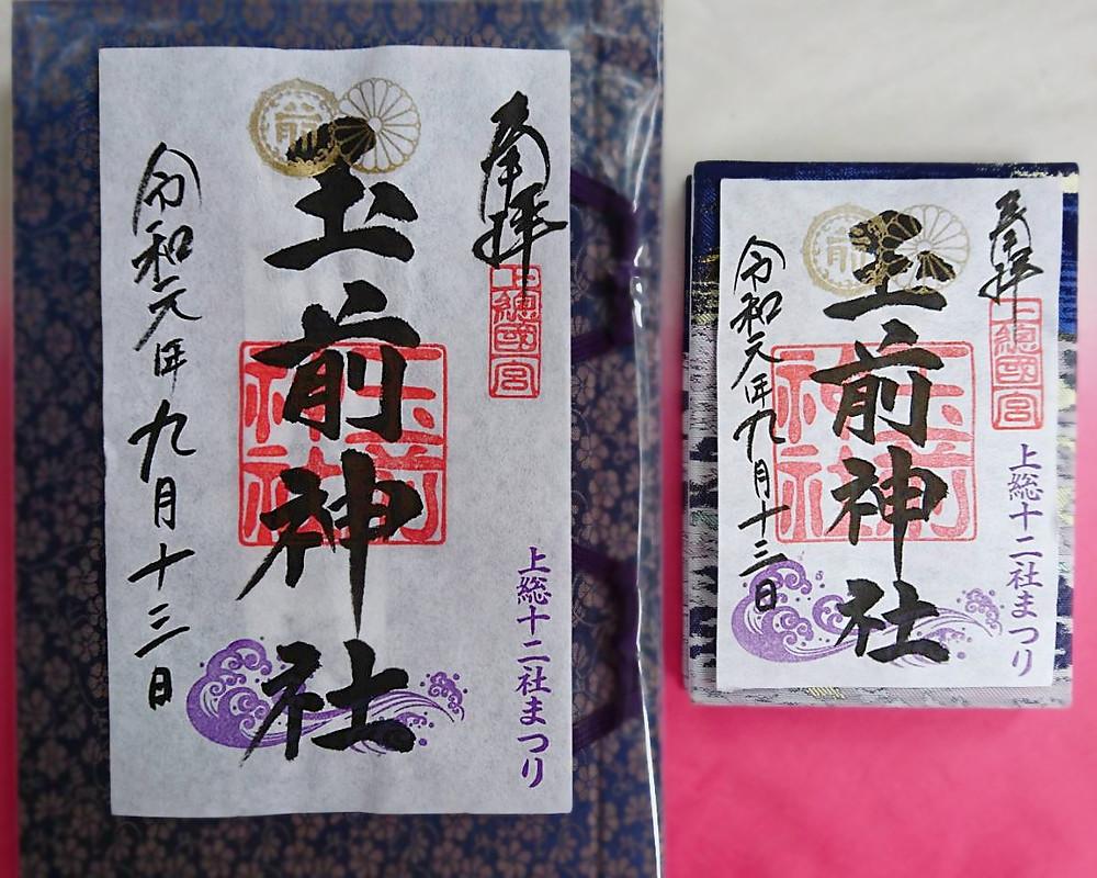 「上総十二社祭り特別御朱印」通常サイズ(右)大判サイズ(左)