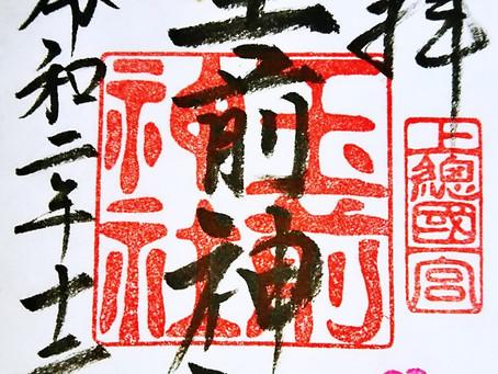 【お知らせ】令和2年12月 月替り御朱印