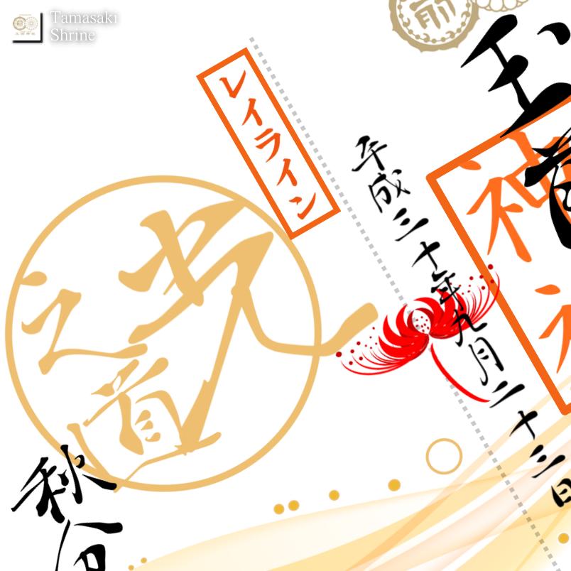 レイライン(秋)限定御朱印 イメージデザイン