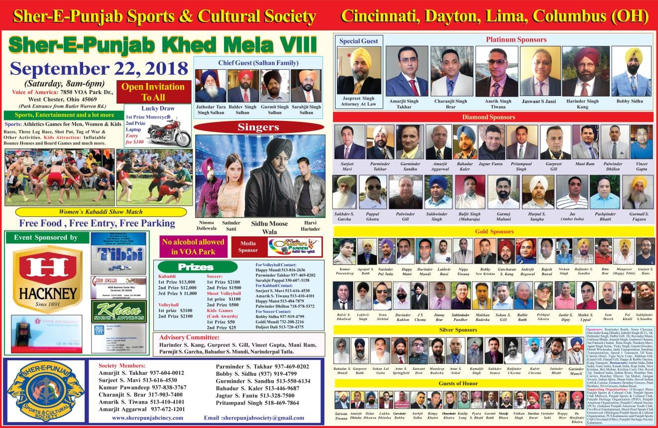 8th Sports Mela- 2018