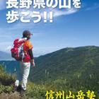 信州山岳ガイド