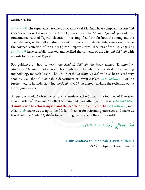 Madani Qaidah-09.png
