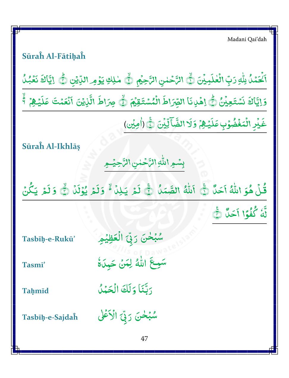 Madani Qaidah-57.png