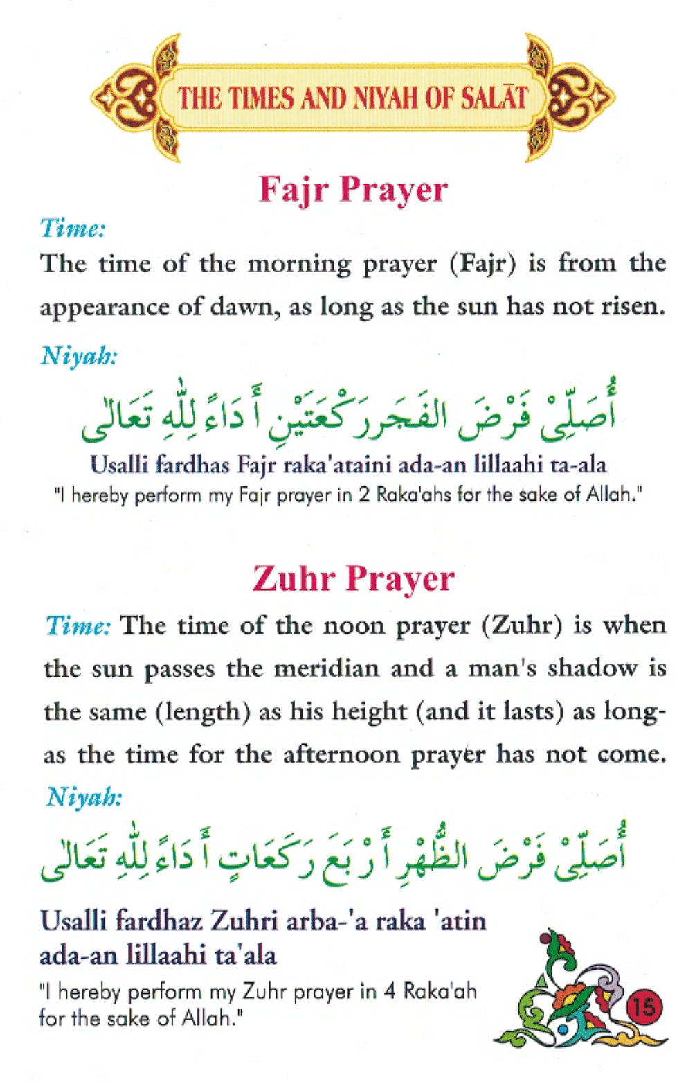 How to perform Salat-02.png