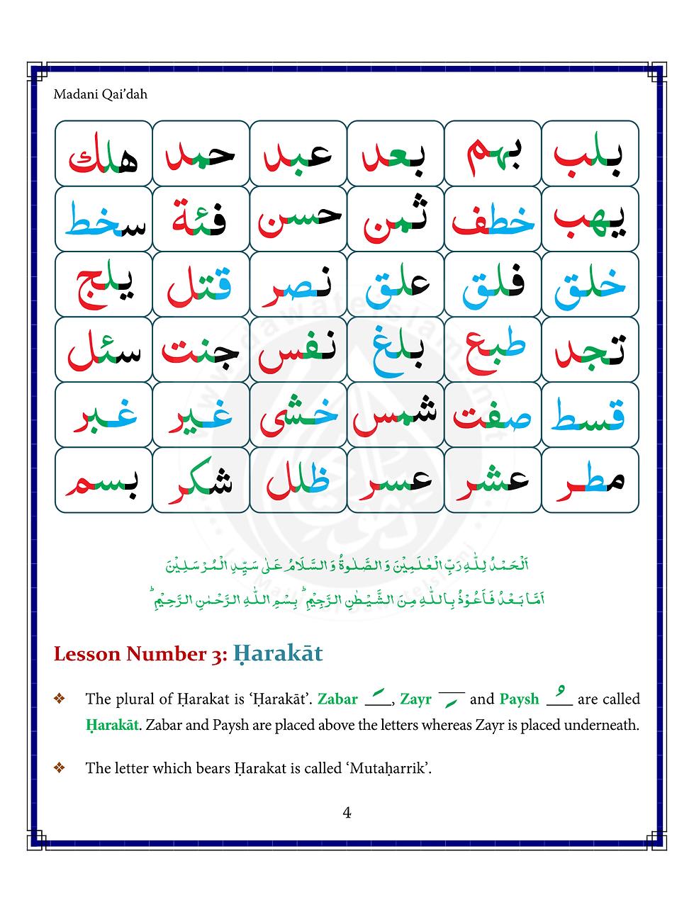 Madani Qaidah-14.png