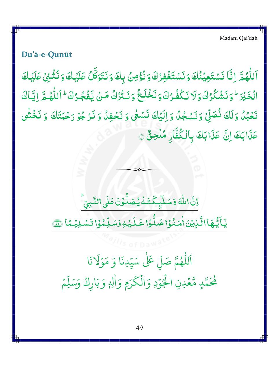 Madani Qaidah-59.png