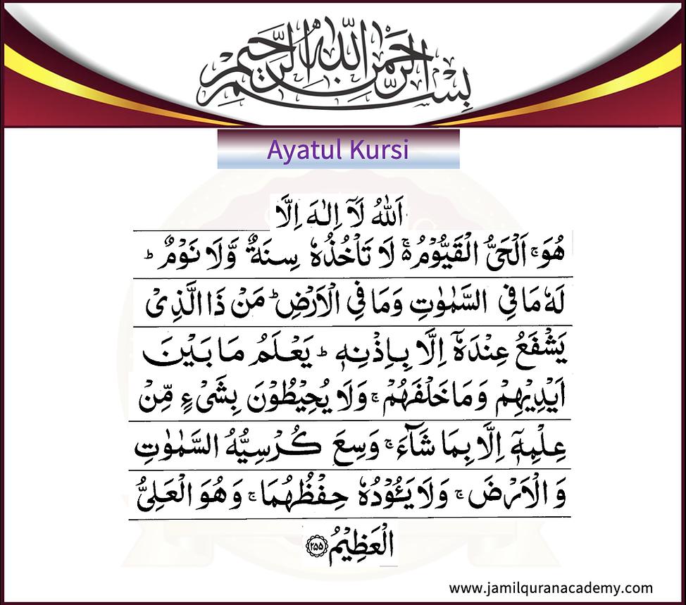 ayatul.png