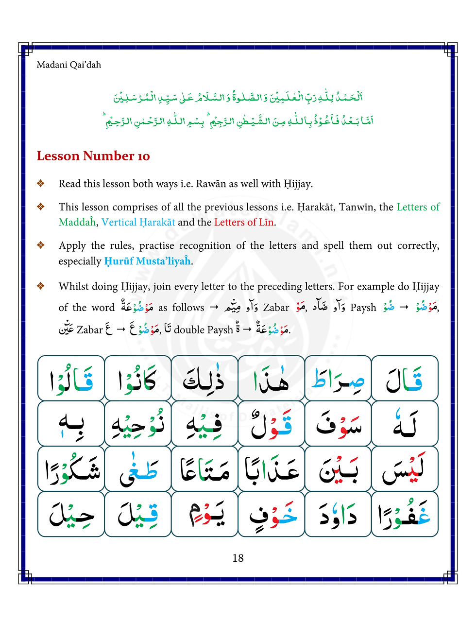 Madani Qaidah-28.png
