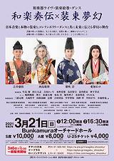 A4flyer_Wagaku_kari_210220のコピー.jpg