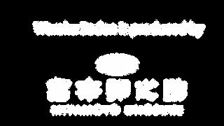 miyamotologo_producedby_white.png