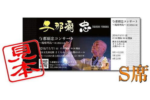 チケット S席