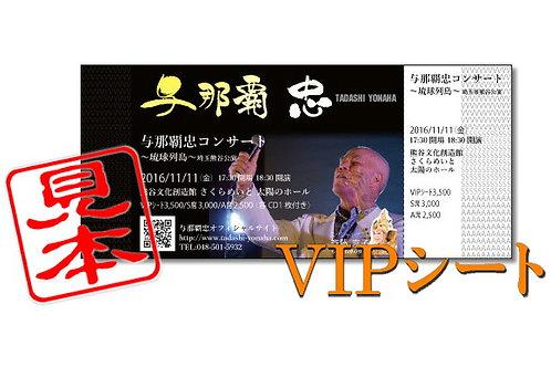 チケット VIPシート