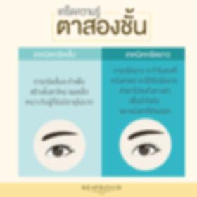 ตาสองชั้น.jpg