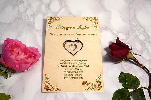 Ξύλινο προσκλητήριο με μπρελόκ καρδιά