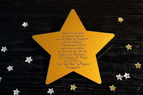 χρυσό ακρυλικό προσκλητήριο αστέρι