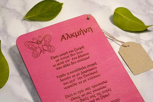 Ξύλινο προσκλητήριο πεταλούδα με χρώμα και καρτελάκι