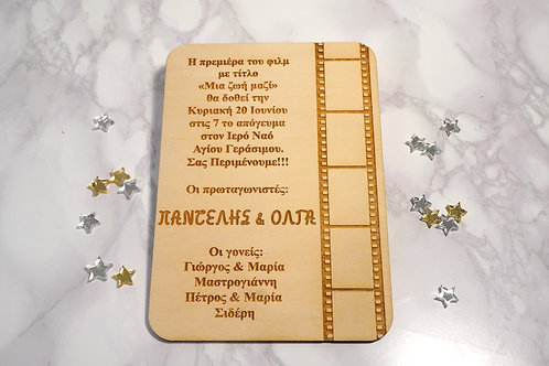 Ξύλινο προσκλητήριο Movie