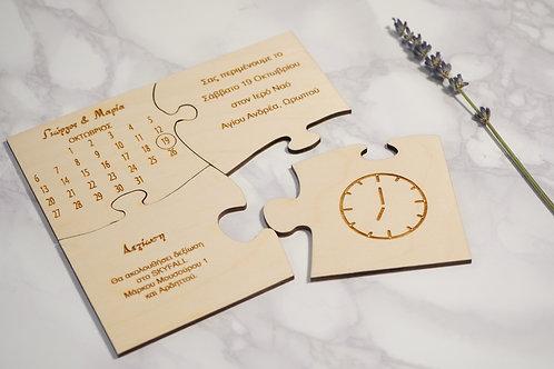 Ξύλινο προσκλητήριο puzzle με ρολόι