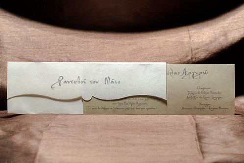Προσκλητήριο κάρτα με φάκελο