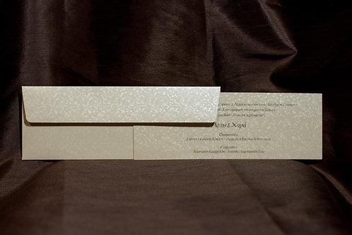 Προσκλητήριο κάρτα σε φάκελο