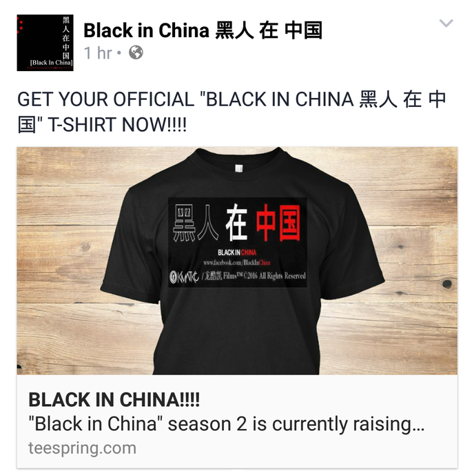 BLACK IN CHINA T-SHIRTS!!!