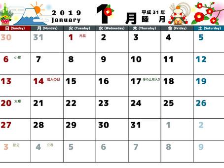 1月の予定 【2019】