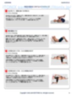 姿勢エクサ内容サンプル_l.jpg