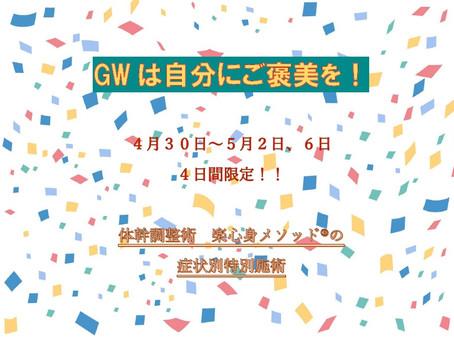 ☆GW限定☆症状別特別施術!!