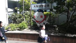 大阪に行ってきました♪