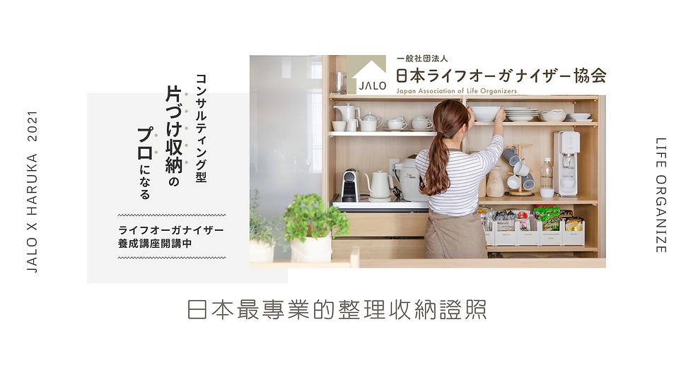 JALO生活規劃術簡介 整理收納證照.png