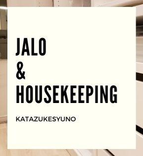 認識日本整理收納2大流派:JALO「生活規劃顧問」&HK「整理收納顧問」
