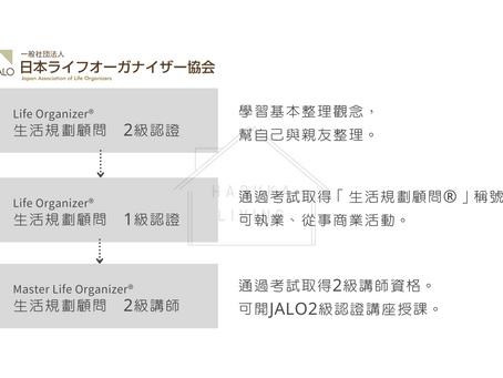 完全掌握「日本JALO」整理收納證照分級|整理收納狂必備證照(2021最新)