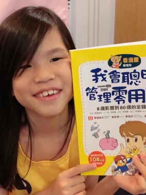 小學生學理財《我會聰明管理零用錢:8歲影響到80歲的金錢習慣》2021小學生閱讀書單
